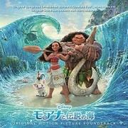 モアナと伝説の海 オリジナル・サウンドトラック <英語版>