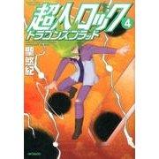 超人ロックドラゴンズブラッド 4(MFコミックス フラッパーシリーズ) [コミック]