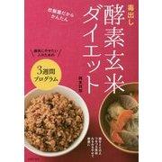 毒出し酵素玄米ダイエット―炊飯器だからかんたん [単行本]