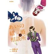あいの結婚相談所 4(ビッグコミックス) [コミック]