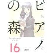 ピアノの森 16(講談社漫画文庫 い 3-24) [文庫]