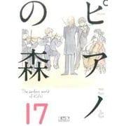ピアノの森 17(講談社漫画文庫 い 3-25) [文庫]
