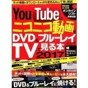 YouTubeとニコニコ動画をDVD&ブルーレイにしてTVで見る本 2017 [ムックその他]