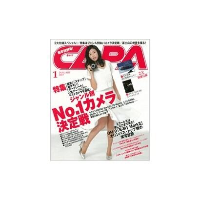 CAPA (キャパ) 2017年 01月号 [雑誌]