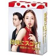 地味にスゴイ! 校閲ガール・河野悦子 Blu-ray BOX [Blu-ray Disc]