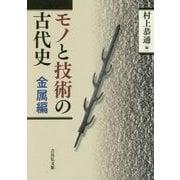 モノと技術の古代史 金属編 [全集叢書]