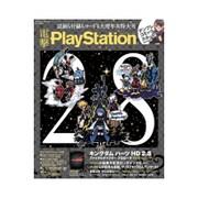 電撃 PlayStation (プレイステーション) 2017年 1/12号 vol.629 [雑誌]