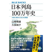 日本列島100万年史―大地に刻まれた壮大な物語(ブルーバックス) [新書]