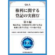 Q&A権利に関する登記の実務〈15 第8編〉嘱託登記/各種財団等に関する登記/船舶に関する登記/その他の登記 [単行本]