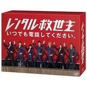 レンタル救世主 DVD-BOX [DVD]
