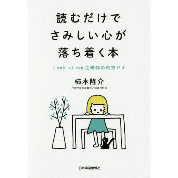 読むだけでさみしい心が落ち着く本―Look at me症候群の処方せん [単行本]