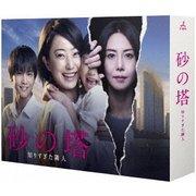 砂の塔~知りすぎた隣人 Blu-ray BOX [Blu-ray Disc]