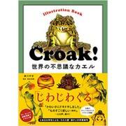Croak!―世界の不思議なカエル [単行本]