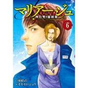 マリアージュ~神の雫最終章 6(モーニングKC) [コミック]