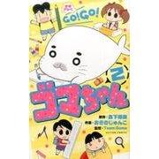 少年アシベGO!GO!ゴマちゃん 2(アクションコミックス) [コミック]