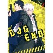DOG END 1(裏少年サンデーコミックス) [コミック]