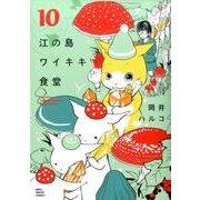 江の島ワイキキ食堂 10(ねこぱんちコミックス) [コミック]