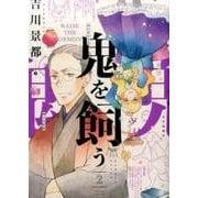 鬼を飼う 2(ヤングキングコミックス) [コミック]