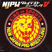 新日本プロレスリング NJPWグレイテストミュージックⅤ