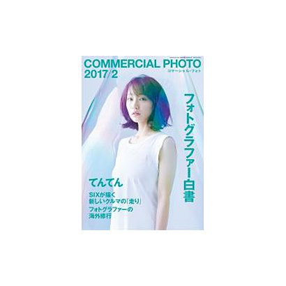 COMMERCIAL PHOTO (コマーシャル・フォト) 2017年 02月号 [雑誌]