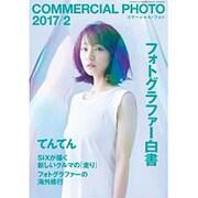COMMERCIAL PHOTO (コマーシャル・フォト) 2017年 02月号 [雑誌]