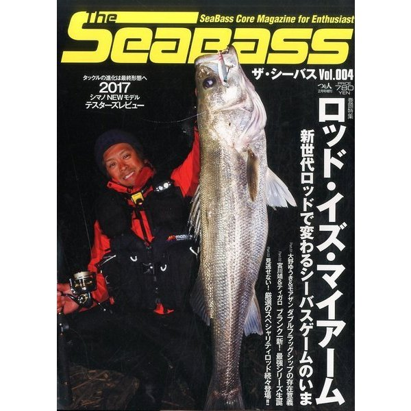 The SeaBass 2017年 02月号 vol.004 [雑誌]