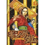 キングダム 45(ヤングジャンプコミックス) [コミック]