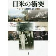 日米の衝突―ペリーから真珠湾、そして戦後 [単行本]