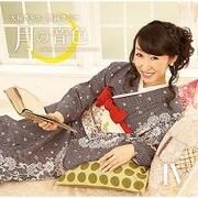 ラジオCD「大原さやか朗読ラジオ 月の音色~radio for your pleasure tomorrow~」Vol.4 [CD]