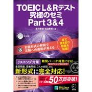 TOEIC L&Rテスト 究極のゼミ Part3&4 [単行本]