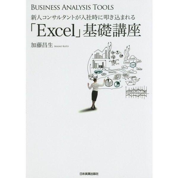 新人コンサルタントが入社時に叩き込まれる 「Excel」基礎講座 [単行本]