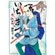 いちまつ捕物帳 6(ビッグコミックス) [コミック]