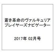 増刊電撃 PlayStation (プレイステーション) 2017年 2/27号 [雑誌]
