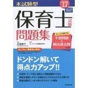 本試験型 保育士試験問題集 '17年版 [単行本]