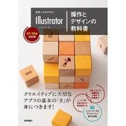 世界一わかりやすいIllustrator 操作とデザインの教科書 CC/CS6対応版 [単行本]
