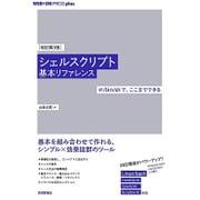 [改訂第3版]シェルスクリプト基本リファレンス --♯!/bin/shで、ここまでできる [単行本]