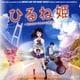 下村陽子/『ひるね姫 ~知らないワタシの物語~』 オリジナル・サウンドトラック