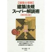 建築士受験 建築法規スーパー解読術 新訂第4版 [単行本]