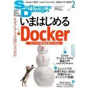 Software Design (ソフトウエア デザイン) 2017年 02月号 [雑誌]