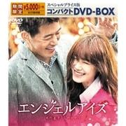 エンジェルアイズ スペシャルプライス版コンパクトDVD-BOX [DVD]