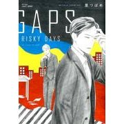 GAPS RISKY DAYS(H&C Comics  CRAFT SERIES 83) [コミック]