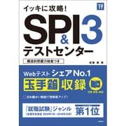 イッキに攻略!SPI3&テストセンター〈2019年度版〉 [単行本]