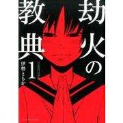 劫火の教典 1(裏少年サンデーコミックス) [コミック]