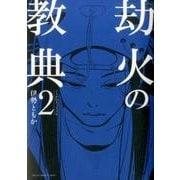 劫火の教典 2(裏少年サンデーコミックス) [コミック]