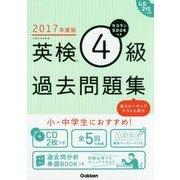 カコタンBOOKつき 英検4級過去問題集〈2017年度版〉 [単行本]