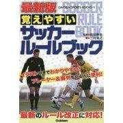 最新版 覚えやすいサッカールールブック(GAKKEN SPORTS BOOKS) [単行本]