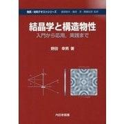 結晶学と構造物性―入門から応用、実践まで(物質・材料テキストシリーズ) [単行本]