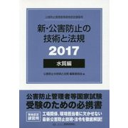 新・公害防止の技術と法規 (水質編) [ムックその他]