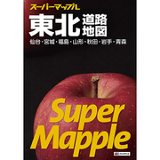 スーパーマップル 東北道路地図 [単行本]