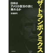 ザ・トランポノミクス 日本はアメリカ復活の波に乗れるか [単行本]
